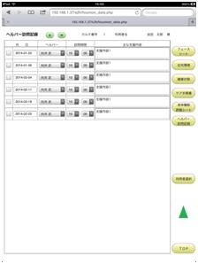 ヘルパー訪問記録画面 訪問記録を表示します。 複数行ある項目の処理追加・・・「追」ボタンで空..