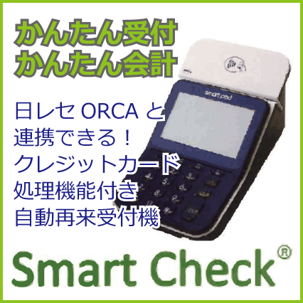Smart Check for ORCA